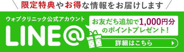 お友だち追加で1,000円相当のポイントプレゼント!LINE@ウォブクリニック公式アカウント