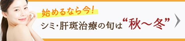 """始めるなら今!シミ・肝斑治療の旬は""""秋~冬"""""""
