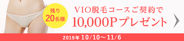 V.I.O脱毛10,000Pプレゼント