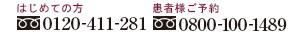 はじめての方 0120-411-281