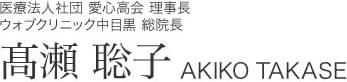 医療法人社団愛心高会理事長・ウォブクリニック中目黒総院長 髙瀬聡子