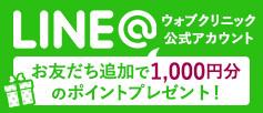 お友達追加で1,000円相当のポイントプレゼントLINE@ウォヴクリニック公式アカウント限定特典やお得な情報をお届けします