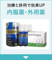 治療と併用で効果UP内服薬・外用薬