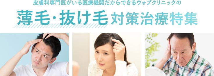 皮膚科専門医がいる医療機関だからできるウォブクリニックの薄毛・抜け毛対策治療特集