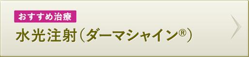 おすすめ治療 水光注射(ダーマシャイン®)