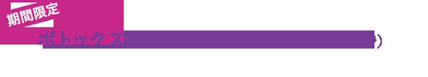 期間限定 ボトックス注射 特別料金(2016年4月30日まで)