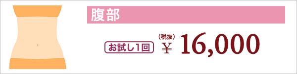 腹部 お試し1回 ¥16,000(税抜)