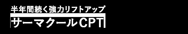 半年間続く強力リフトアップ サーマクールCPT