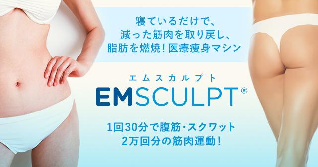 新導入 EMSCULPT® 待望の痩身治療!