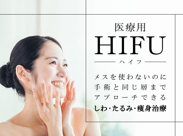 医療用HIFU(ハイフ) メスを使わないのに 手術と同じ層までアプローチできる しわ・たるみ・痩身治療