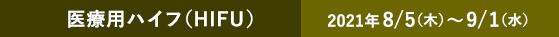 医療用ハイフ(HIFU) 2021年8/5(木)~9/1(水)