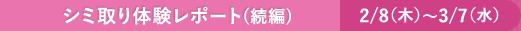 シミ取り体験レポート(続編) 2/8(木)~3/7(水)