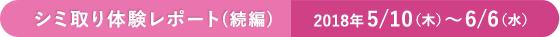 シミ取り体験レポート(続編) 5/10(木)~6/6(水)まで