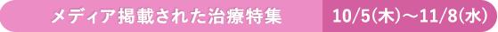 メディア掲載された治療特集 10/5(木)〜11/8(水)