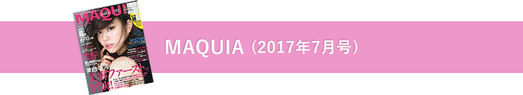 MAQUIA (2017年7月号)