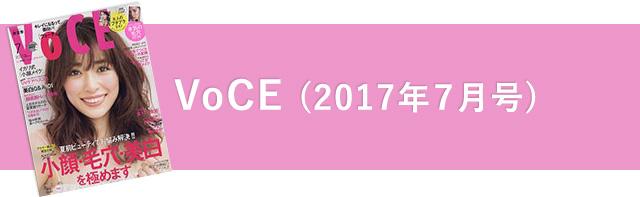 VoCE (2017年7月号)
