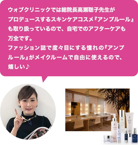 ファッション誌で度々目にする憧れの『アンプルール』がメイクルームで自由に使えるので、嬉しい♪