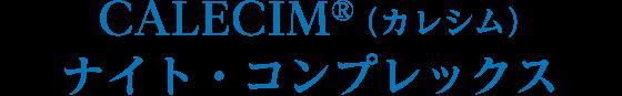 CALECIM® (カレシム)ナイト・コンプレックス