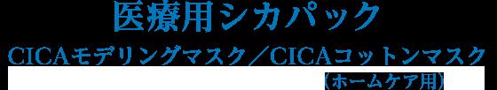 医療用シカパックCICAモデリングマスク/CICAコットンマスク(ホームケア用)