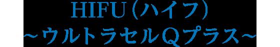 HIFU(ハイフ)~ウルトラセルQプラス~
