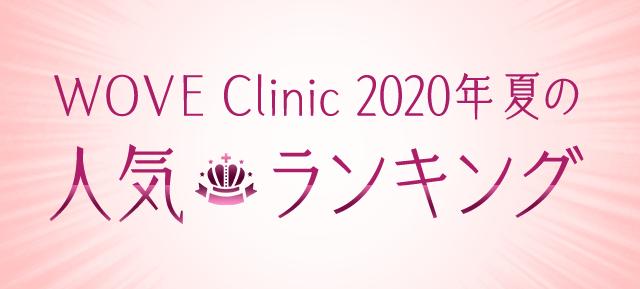WOVE Clinic 2020年夏の人気ランキング