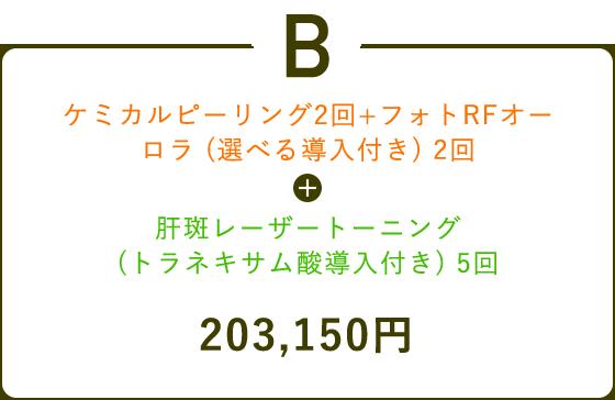 B ケミカルピーリング2回+フォトRFオーロラ (選べる導入付き) 2回 + 肝斑レーザートーニング(トラネキサム酸導入付き) 5回 203,150円