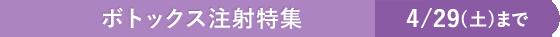 ボトックス注射特集 4/29(土)まで