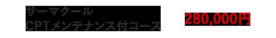 サーマクールCPT メンテナンス付コース 280,000円