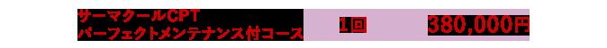 サーマクールCPT パーフェクトメンテナンス付コース 380,000円