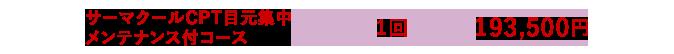 サーマクール CPT目元集中 メンテナンス付コース 193,500円