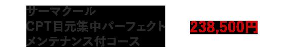 サーマクール CPT目元集中パーフェクト メンテナンス付コース 238,500円