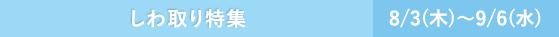 しわ取り特集 8/3(木)〜9/6(水)
