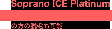 Soprano ICE Platinum 痛みが少ない&様々な肌質・毛質の方の脱毛も可能