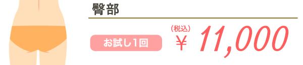 腹部 お試し1回 ¥13,750(税込)