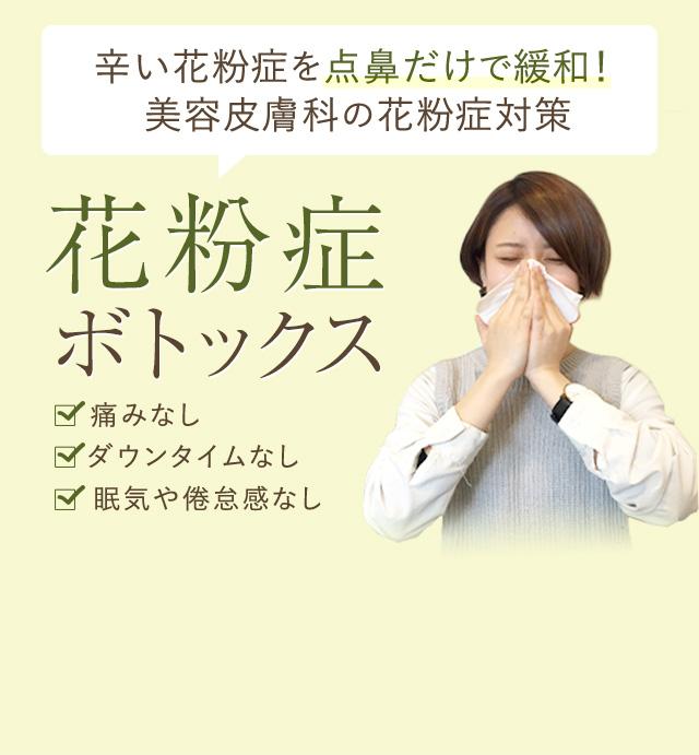 辛い花粉症を点鼻だけで緩和! 美容皮膚科の花粉症対策 花粉症ボトックス 痛みなし ダウンタイムなし 眠気や倦怠感なし