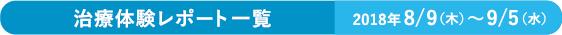 治療体験レポート 2018年8/5(木)~9/5(水)