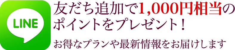 友達追加で1,000円相当のポイントをプレゼントお得なプランや最新情報をお届けします