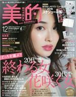 biteki201512