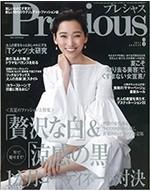 Precious 8月号表紙
