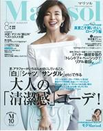 Marisol 8月号表紙