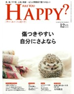 Are-you-Happy-12月号