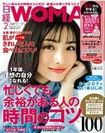 日経woman 2018.02月号
