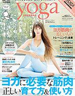 yoga-Jurnal-9月号