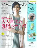 大人のおしゃれ手帳 2018年8月号