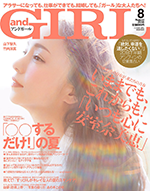 and-Girl-8月号