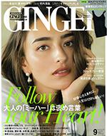 ginger-2018年9月号
