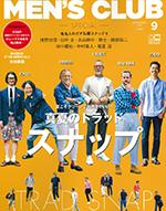 MEN'S-ClUB 2018年9月号