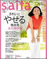 saita-2018年8月号