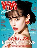 ViVi-9月号