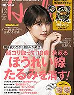 日経ヘルス 2018.12月号